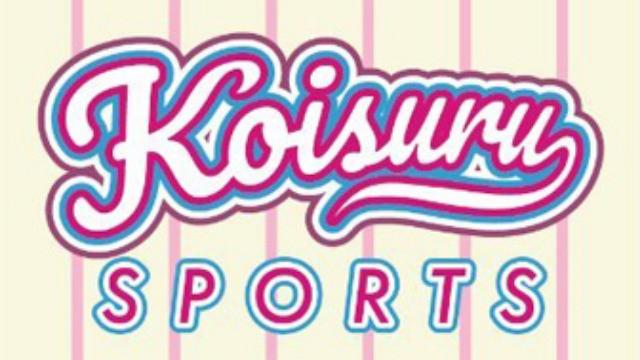 YouTubeチャンネル「恋するスポーツ」をスタートしました。